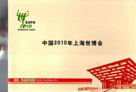 中国2010年上海世博会