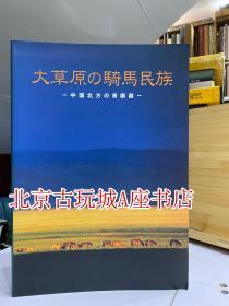 大草原的骑马民族 中国北方的青铜器 【1997年东京国立博立馆】现货