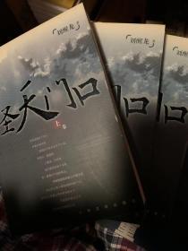 圣天门口(一版一印,3册全)