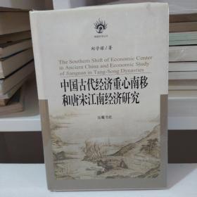 中国古代经济重心南移和唐宋江南经济研究