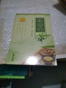 说茶饮茶(第2版)
