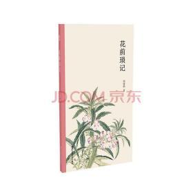 周瘦鹃作品六种:行云集、花前续记、花前新记、花花草草、花弄影集、花前琐记