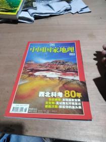 中国国家地理(20O7,8期) /不详 不详