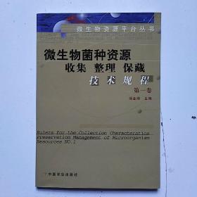 微生物菌种资源收集 整理 保藏技术规程.第一卷.No.1