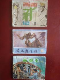 小人书,连环画,南拳王,李元霸全传,西游新记