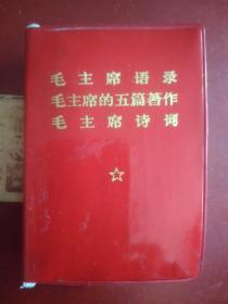 毛主席语录,老三篇