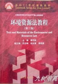 环境资源法教程(第3版)/全国高等学校法学专业16门核心课程教材