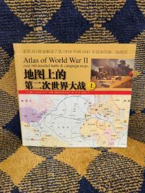 地图上的第二次世界大战(上)