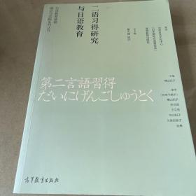 日语教育基础理论与实践系列丛书:二语习得研究与日语教育