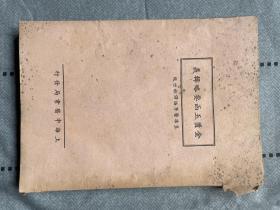 少见  民国《金匮玉函要略辑义》上册