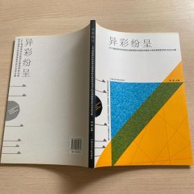 异彩纷呈:2013海峡两岸和香港全国高等职业院校环境设计特色课程教学研讨会论文集