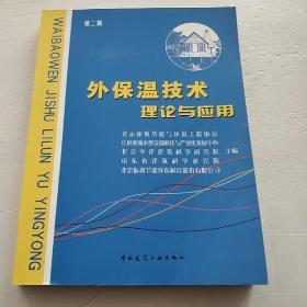 外保温技术理论与应用(第二版)