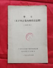 学习《关于纠正党内的错误思想》辅导稿 77年版 包邮挂刷