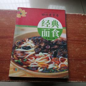 四川老字号经典面食