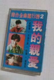 磁带: 港台金曲流行榜 2  我的亲爱