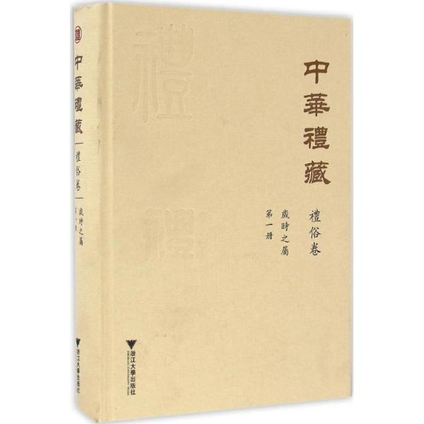 中华礼藏·礼俗卷:岁时之属·第一册