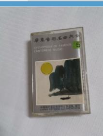 磁带:广东音乐名曲大全 5