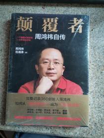 颠覆者:周鸿祎自传 正版未拆封