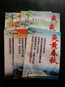 炎黄春秋 2002【2、3、5、6、7、8、9、10、11】(第4期已售)