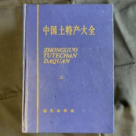 中国土特产大全 新华出版社 1986年第一版 上下两册全