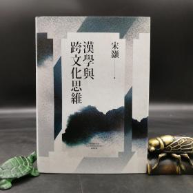 台湾联经版  宋灏《漢學與跨文化思維》(精装)
