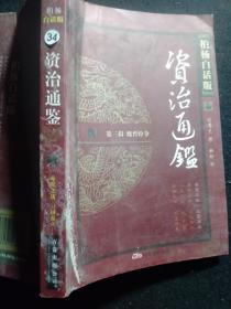 资治通鉴 第三辑 魏晋纷争 柏杨白话版