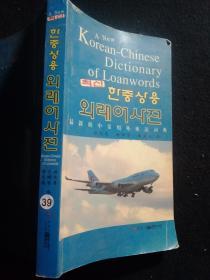 最新韩中常用外来语词典