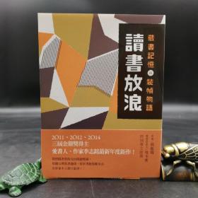 台湾联经版  李志铭《读书放浪:藏书记忆与装帧物语》