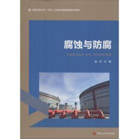 腐蚀与防腐/中国石油大学(华东)远程与继续教育系列教材