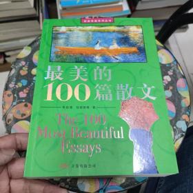 最美的100篇散文