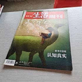 《三联生活周刊》 2018 44