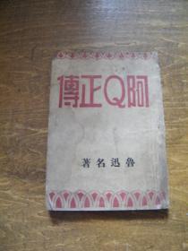 民国出版 鲁迅名著 阿Q正传