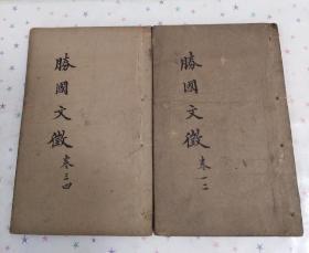 清代史料:胜国文征(胜国文征)(全四卷)