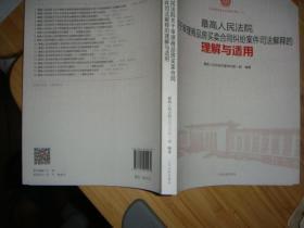最高人民法院关于审理商品房买卖合同纠纷案件司法解释的理解与适用(重印本)