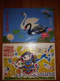 1982—1991贺年邮资明信片10年全,整套出售;包邮(港澳台、偏远地区、快递难达地区除外)
