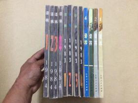 译林1982–1984(3年12本合售)