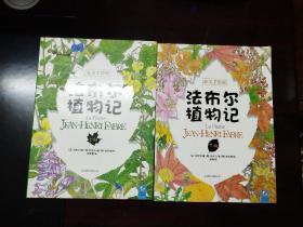 法布尔植物记(最美手绘版)(套装上下册).