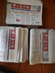 中国集邮报期刊