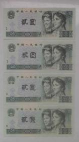 四版人民币:902  JX冠补号2元、二元、贰元(JX冠 稀缺补号,4连号和售)