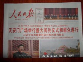 【报纸】2019年10月2日 人民日报   时政报纸,生日报,老报纸,旧报纸