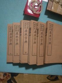 同文书局原版《康熙字典》全6册