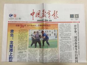 中国教育报 2019年 9月14日 星期六 第10848期 今日4版 邮发代号:81-10