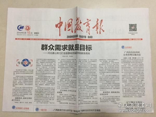 中国教育报 2019年 9月15日 星期日 第10849期 今日4版 邮发代号:81-10