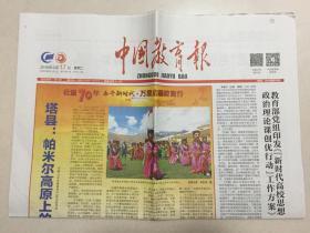 中国教育报 2019年 9月17日 星期二 第10851期 今日12版 邮发代号:81-10