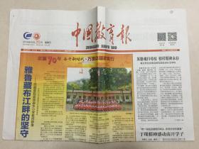 中国教育报 2019年 9月20日 星期五 第10854期 今日8版 邮发代号:81-10