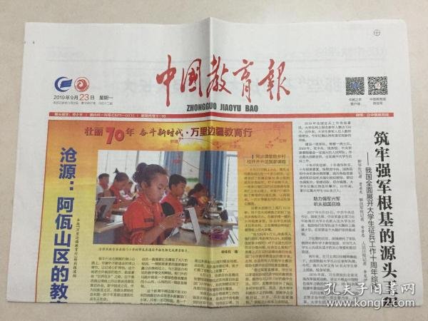 中国教育报 2019年 9月23日 星期一 第10857期 今日12版 邮发代号:81-10