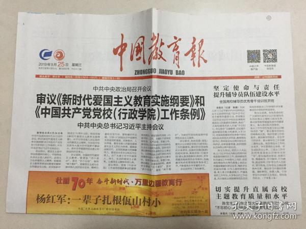 中国教育报 2019年 9月25日 星期三 第10859期 今日12版 邮发代号:81-10