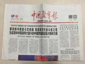 中国教育报 2019年 9月26日 星期四 第10860期 今日12版 邮发代号:81-10