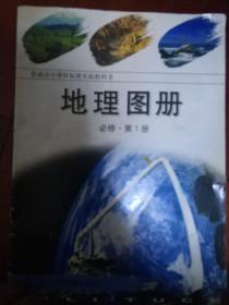 地理图册(必修一)