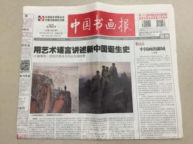 中国书画报 2019年 8月14日 本期20版 第32期 总第2833期 邮发代号:5-10